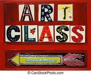 芸術クラス