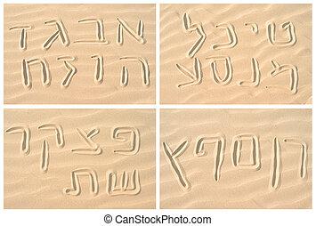 西伯來語字母表, 上, 沙子, 拼貼藝術