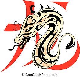 象形文字, 中国のドラゴン