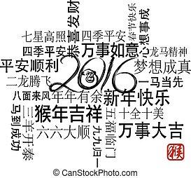 雲, 年, 背景, 2016, 中国語, 新しい, 単語