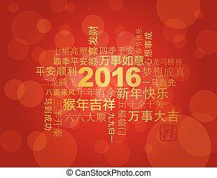 雲, 年, 背景, 2016, 中国語, 赤, 新しい, 単語