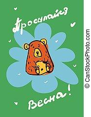 青, 碑文, アウトライン, ブラウン, バックグラウンド。, 航跡, 春, 熊, の上, 点, translates, yellow., ベクトル, デザイン, イラスト, いたずら書き, ロシア人, freehand, 図画, カード, はねる