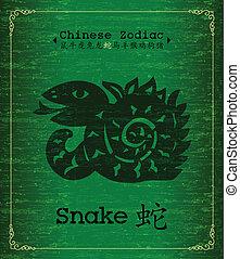 黄道帯, -, ヘビ, 中国語