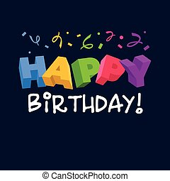 생일, 인사장, 행복하다