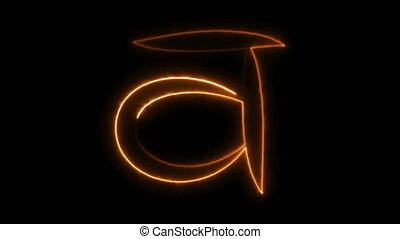 타는 것, 상징, 공간, chakras, 지방의 정제, 유행, 3차원