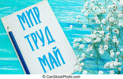 flower, letters. Translation from Russian: 1 May. Peace, labor, may.