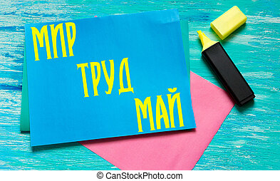 1 May Worker's Day. International Labor Day, Mayday.letters. Translation from Russian: 1 May. Peace, labor, may.