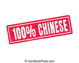 100 percent Chinese red stamp style