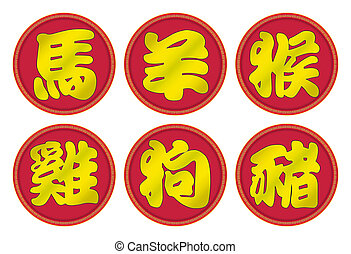 12 Chinese Zodiac Sign set 2
