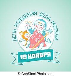 18 november birthday of Santa Claus