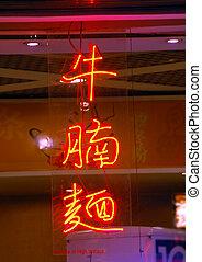2, néon, chinês, sinal