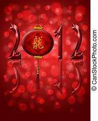 2012 New Year Lantern with Chinese Dragon Calligraphy