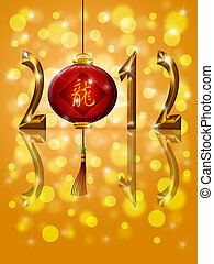 2012 New Year Lantern with Chinese Dragon Gold Calligraphy