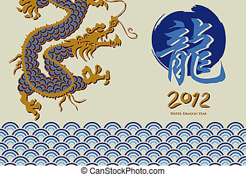 2012 year of the water dragon