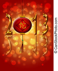 2013 New Year Lantern with Chinese Snake Calligraphy - 2013...