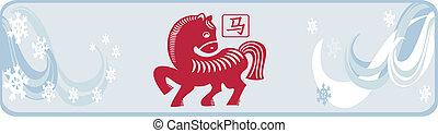 2014, 馬, 新しい, 中国語, 年