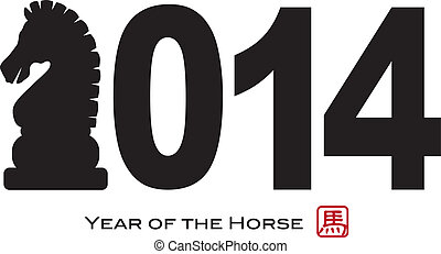 2014 Chinese Horse Illusrtation