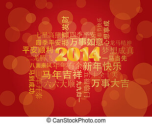 2014 Chinese New Year Greetings Background