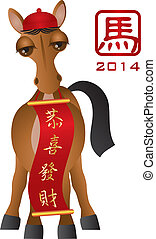 2014 Chinese New Year Horse Banner