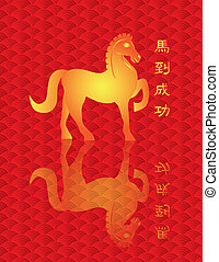 2014 Chinese New Year Horse with Success Upon Immediate Arrival Text Calligraphy on Fish Scale Pattern Background Illustration