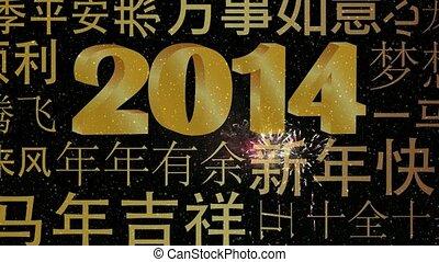 2014 Happy Chinese New Year 1080p