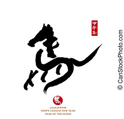 """2014 is year of the horse, Chinese calligraphy. word for """"..."""