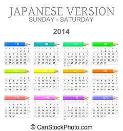 Calendario Giapponese.Pastelli Giapponese Domenica Versione 2018 Calendario