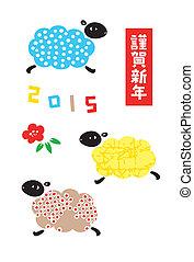 2015, καινούργιος , κάρτα , έτος