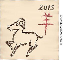 2015, 新年, シンボル, 中国語, カレンダーにかけなさい, スタイル, 年, の, sheep, 乾きなさい, ブラシ, インク, callipraphic, 図画, 上に, 羊皮紙, ∥で∥, 中国語, そして, 日本語, 象形文字