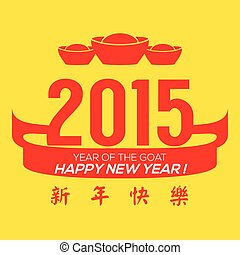 2015 Chinese New Year Card.