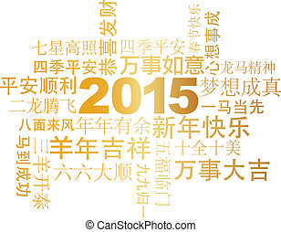 2015 Chinese New Year Greetings White Background