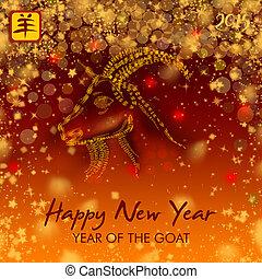 2015 Happy Chinese New Year - Chinese calligraphy...