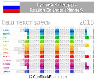 russian color vector calendar 2015 russian school 2015 color bright