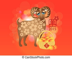 2015 Year of the Ram Color Bokeh Background Illustration