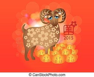 2015 Year of the Ram Gold Bars Bokeh Background Illustration