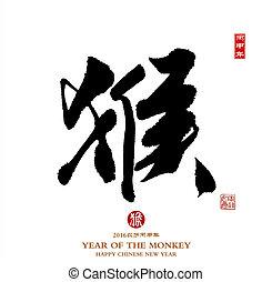 2016, 新しい, サル, translation:, スタンプ, よい, 赤, 祝福しなさい, 中国語, 年, カリグラフィー
