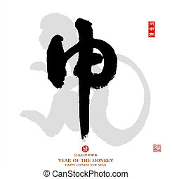 """2016 is year of the monkey, Chinese calligraphy :Shen Characters meaning of """"monkey"""" ,Red stamps which Translation: good bless for new year"""