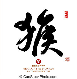 2016 is year of the monkey Chinese calligraphy Translation: monkey, Red stamps which Translation: good bless for new year