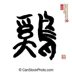 2017, ある, オンドリの年, カリグラフィー, 2017, おんどり, スタンプ, どちらか, translation:, よい, 祝福しなさい, ∥ために∥, 新年