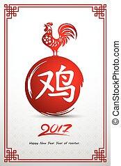 2017-3, nuevo, chino, año