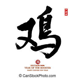 2017 is year of the Rooster,Chinese calligraphy...