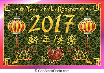 2017 New Year with chinese symbol of rooster. Year of Rooster. Golden rooster on dragon fish scales background.