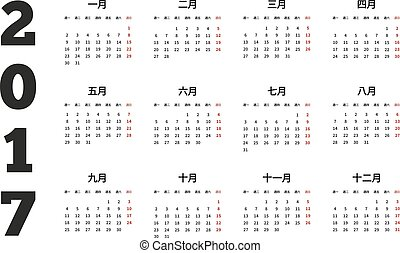 2017 year simple calendar on chinese language on white
