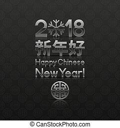 2018, 中国語, 元日, グリーティングカード