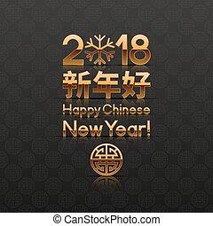 2018, 中国語, 元日, 挨拶, card., ベクトル, illustration.
