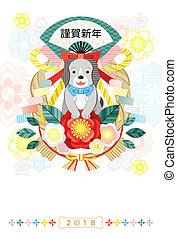 2018, 元日, カード, 犬, デザイン