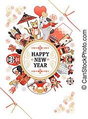 2018, 2030, 新年` s, 賀卡, 樣板, 日語, 狗, 貓, 慶祝, 祝你好運!, 新年快樂