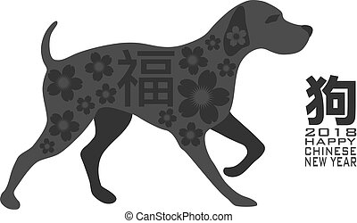 2018 Chinese New Year Dog with Text Grayscale Illustration