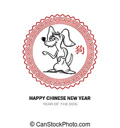 2018 Chinese New Year Of Dog Greeting Card In red Frame On White Background
