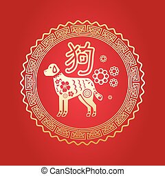2018 Chinese New Year Of Dog Paper Cutting Calligraphy On Red Background